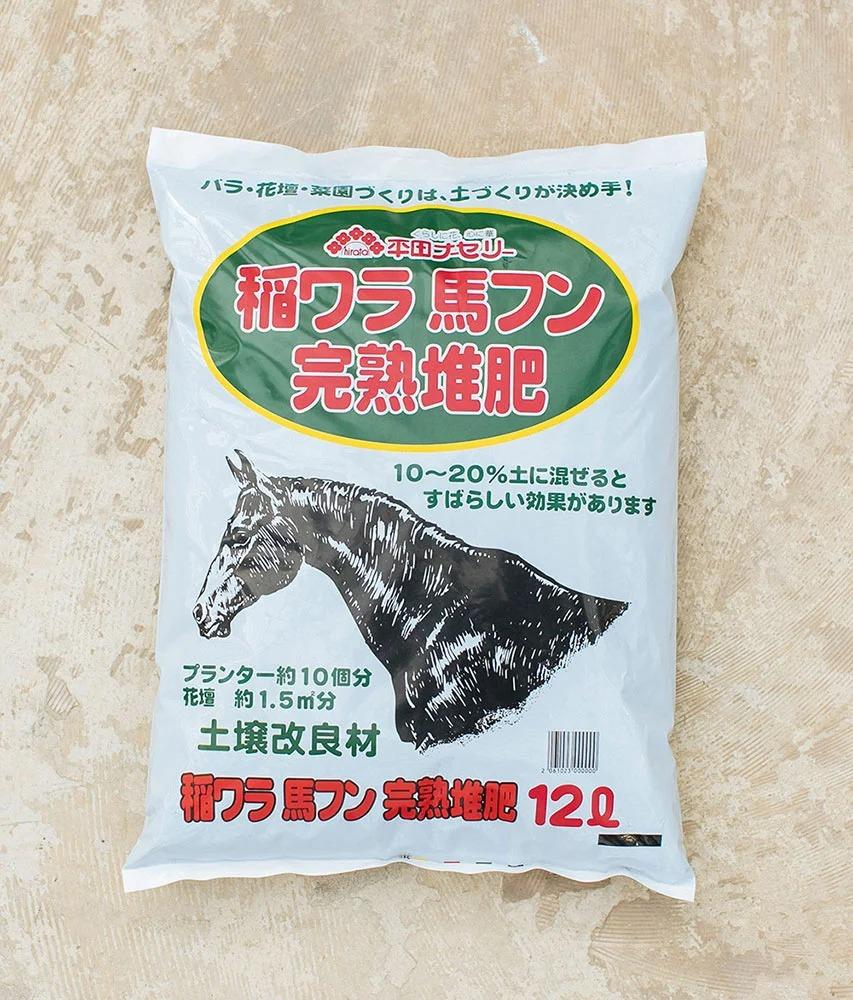 稲わら馬ふん堆肥